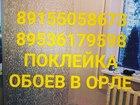 Увидеть изображение Ремонт, отделка Оклейка обоев,укладка линолиума,плинтуса в Орле 38992484 в Орле