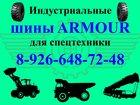 Скачать изображение Шины Шины на спецтехнику, шины для экскаваторов, шины для погрузчиков 33251196 в Оренбурге
