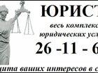 Изображение в   Юридические услуги, конкретно и без пустых в Оренбурге 0