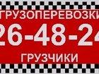 Свежее foto Транспорт, грузоперевозки Грузоперевозки в Оренбурге, грузчики 33822405 в Оренбурге