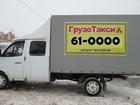 Фотография в Авто Транспорт, грузоперевозки Оплата наличными и безналичным расчетами! в Оренбурге 350