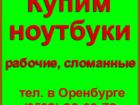 Свежее фотографию Разное Обмен ноутбуков в Оренбурге 34224365 в Оренбурге