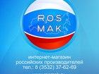 Фотография в Услуги компаний и частных лиц Разные услуги Приглашаем посетить интернет-магазин товаров в Оренбурге 500