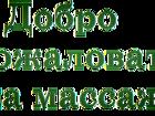 Скачать foto  Массаж от специалиста 35093042 в Оренбурге
