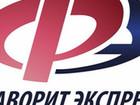 Смотреть foto Грузовые автомобили Сборные грузоперевозки по регионам РФ 35358279 в Оренбурге