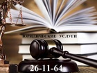 Фото в   Юридические услуги в Оренбурге.   1. Консультации в Оренбурге 0