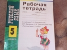 Скачать фотографию  Продам рабочую тетрадь по русскому языку за 5 класс 37090708 в Оренбурге