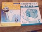 Свежее фото  Контурные карты по географии за 5 класс Дрофа и контурные карты по географии введение в географию за 5 класс, 37091292 в Оренбурге