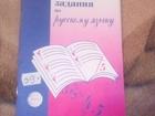 Свежее изображение  Тестовые задания по русскому за 5 класс 37091793 в Оренбурге