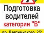 Скачать изображение Курсы, тренинги, семинары Подготовка,обучение в Автошколе Оренбурга на права водителей, 37250879 в Оренбурге