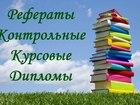 Скачать бесплатно изображение Курсовые, дипломные работы Помощь в написании курсовых работ 37322024 в Оренбурге