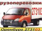 Изображение в   180 рублей/час грузчики.   Грузовые перевозки в Оренбурге 180