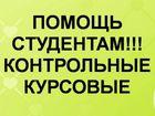 Скачать бесплатно фотографию  ДИПЛОМ КУРСОВАЯ реферат НЕДОРОГО с ГАРАНТИЕЙ 38445911 в Оренбурге