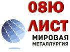 Смотреть изображение  Сталь листовая 08Ю х/к вытяжка ОСВ, СВ, ВГ 39164120 в Оренбурге