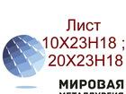 Свежее фото Строительные материалы Сталь листовая 20х23н18 39164197 в Оренбурге