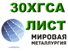 Скачать фотографию Строительные материалы Лист сталь 30ХГСА, листовая конструкционная ст, 30ХГСА 39164220 в Оренбурге