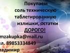 Скачать бесплатно foto Разные услуги покупаем Бау-А 39462494 в Оренбурге