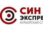 Новое изображение  СИН экспресс - служба срочной курьерской доставки 67371564 в Оренбурге