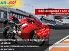 Смотреть изображение Разные услуги Тройная выгода для физических лиц с ГК CAR-GO 68092974 в Оренбурге