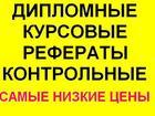 Свежее изображение Курсовые, дипломные работы Качественные курсовые работы 68373713 в Оренбурге