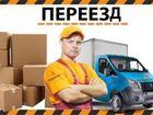 Просмотреть фото  Грузчики, Переезды квартирные и офисные, вывоз мусора, разбор сбор мебели, 69181316 в Оренбурге