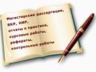 Скачать бесплатно фотографию  Магистерские диссертации, ВКР, НИР, отчеты о практике, курсовые работы, рефераты, контрольные работы, эссе 69688686 в Оренбурге