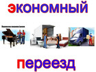 Скачать foto  Грузоперевозки в Оренбурге 69956579 в Оренбурге