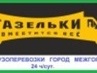 Просмотреть фото  Грузоперевозки Оренбург, грузчики, меж город, 70346832 в Оренбурге