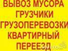 Скачать бесплатно фотографию  Грузовое такси и грузчики Оренбург 70674316 в Оренбурге
