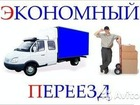 Скачать бесплатно фото  Грузовое такси Оренбург, меж город, грузчики 72340512 в Оренбурге