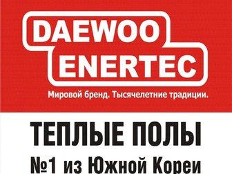 Новое foto Электрика (оборудование) Теплый пол прямые поставки из Южной Кореи 32428178 в Оренбурге