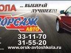 Скачать foto Автошколы Подготовка водителей транспортных средств категории В 33628168 в Орске
