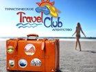 Просмотреть foto Турфирмы и турагентства Туристическое агентство Travel Club 33374803 в Пензе