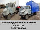 Изображение в Авто Автосервис, ремонт Компания Автотех. РФ производит увеличение в Пензе 0