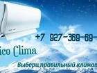 Скачать бесплатно фотографию Кондиционеры и обогреватели Инверторные кондиционеры по доступным ценам 34863997 в Пензе