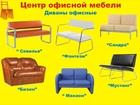Скачать бесплатно foto Офисная мебель Диваны для офиса 37216955 в Пензе