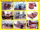 Свежее фото Офисная мебель Альтернатива мебель для персонала 37383519 в Пензе