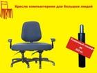 Изображение в Мебель и интерьер Офисная мебель Есть категория людей, которым даже самые в Пензе 5000