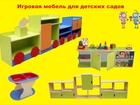 Просмотреть фото Детская мебель Игровая мебель для детских садов, 37716819 в Пензе