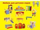 Уникальное foto Мебель для детей Мебель для детского сада 37864827 в Пензе