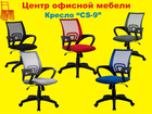 Фотография в Мебель и интерьер Офисная мебель Операторское кресло CS-9 -это многоцелевая в Пензе 3450