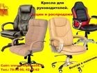 Изображение в   Для кого мы выбираем офисное кресло?    Кресло в Пензе 20000