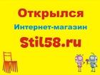 Новое фото  Открылся интернет-магазин stil58, ru 40441874 в Пензе