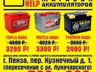 Свежее фото Автозапчасти АКБ HELP сеть специализированных магазинов аккумуляторных батарей 40560402 в Пензе