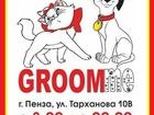 Просмотреть изображение  Грумми - стрижка собак и кошек Пенза 40789164 в Пензе