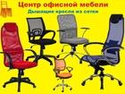 Просмотреть фото Офисная мебель Дышащие кресла из сетки, офисные кресла 62685139 в Пензе