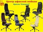 Скачать бесплатно foto Офисная мебель Супер прочные кресла из кевларовой нити, 66384690 в Пензе