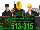 Новое фотографию  Центр услуг в Пензе ООскидка, Все услуги в одном месте, 67710324 в Пензе