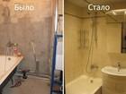 Просмотреть foto  Ремонт ванной и туалета, любой сложности, 69229584 в Пензе