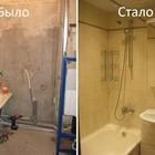 Ремонт ванной и туалета, любой сложности